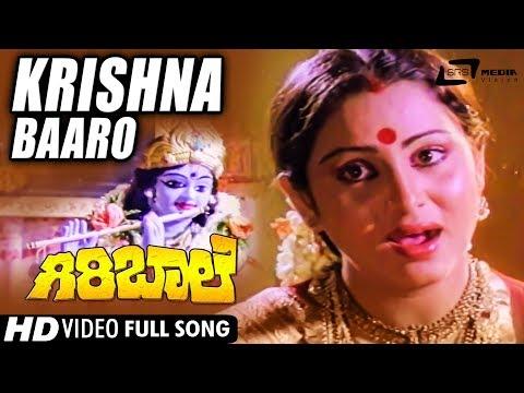 Krishna Baaro | Sung by : S.Janaki | Giri Baale | Ambarish | Geetha | Kannada Video Song