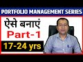 Complete portfolio management Part-1 Investing for college students