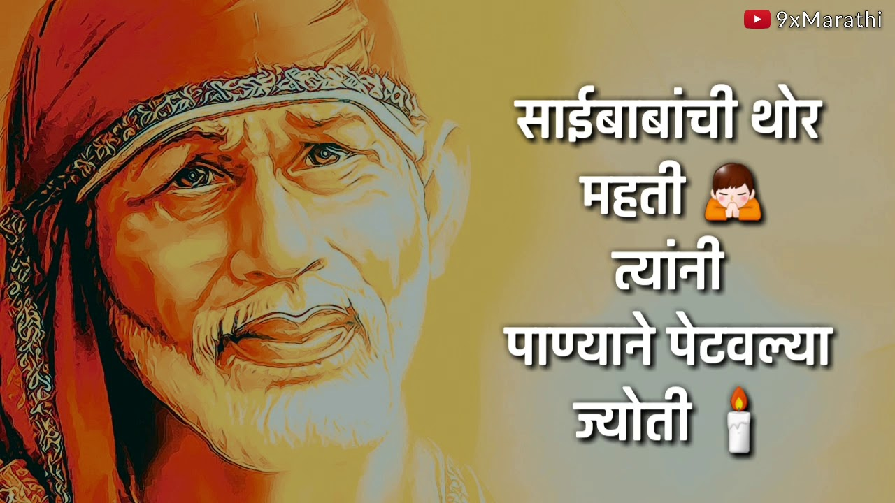Saibaba Special Song Whatsapp Marathi Status Video