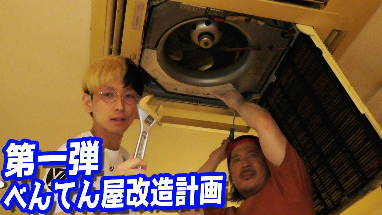 【話題】べんてん屋の壊れたエアコンを改修工事?大将のために一肌脱ぎます!【ヒカル(Hikaru)】