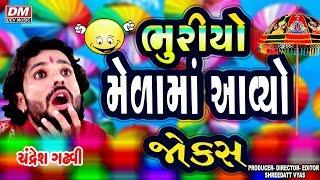 New Gujarati Jokes - BULLET JOKES - CHANDRESH GADHAVI   Latest Gujarati Comedy Videos