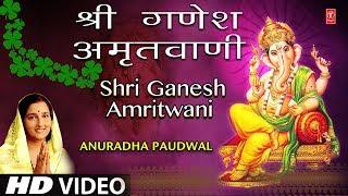 बुधवार गणेश उत्सव Special भजन I गणेश अमृतवाणी I Ganesh Amrit wani I ANURADHA PAUDWAL I Full HD