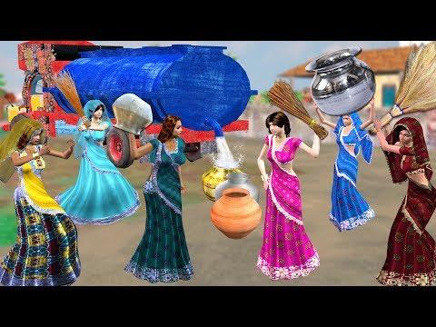 पानी का टैंकर महिलाएं लड़ाई Water Tanker Comedy Video हिंदी कहानिय Hindi Kahaniya Funny Comedy Video
