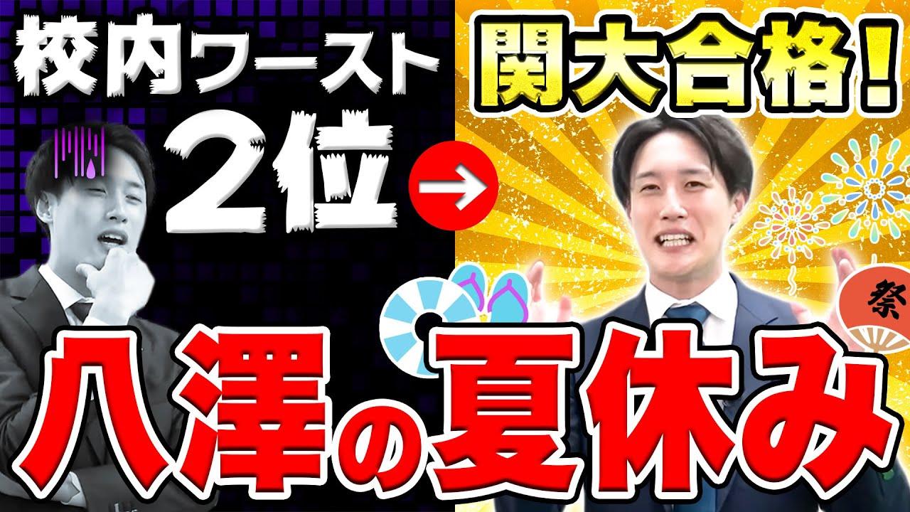 チャンネルリニューアル記念!夏休みエピソードを特別公開!
