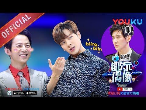 超次元偶像 第1期精选 王嘉尔热舞嗨翻全场 新星大秀才艺 优酷每周二独家播出