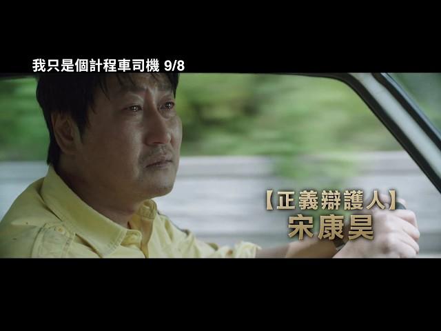 【我只是個計程車司機】A Taxi Driver 首支電影預告 9/8(五) 見證勇氣