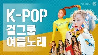 걸그룹 여름노래 모음 베스트|KPOP GIRL GROUP|SUMMER SONG|melon chart