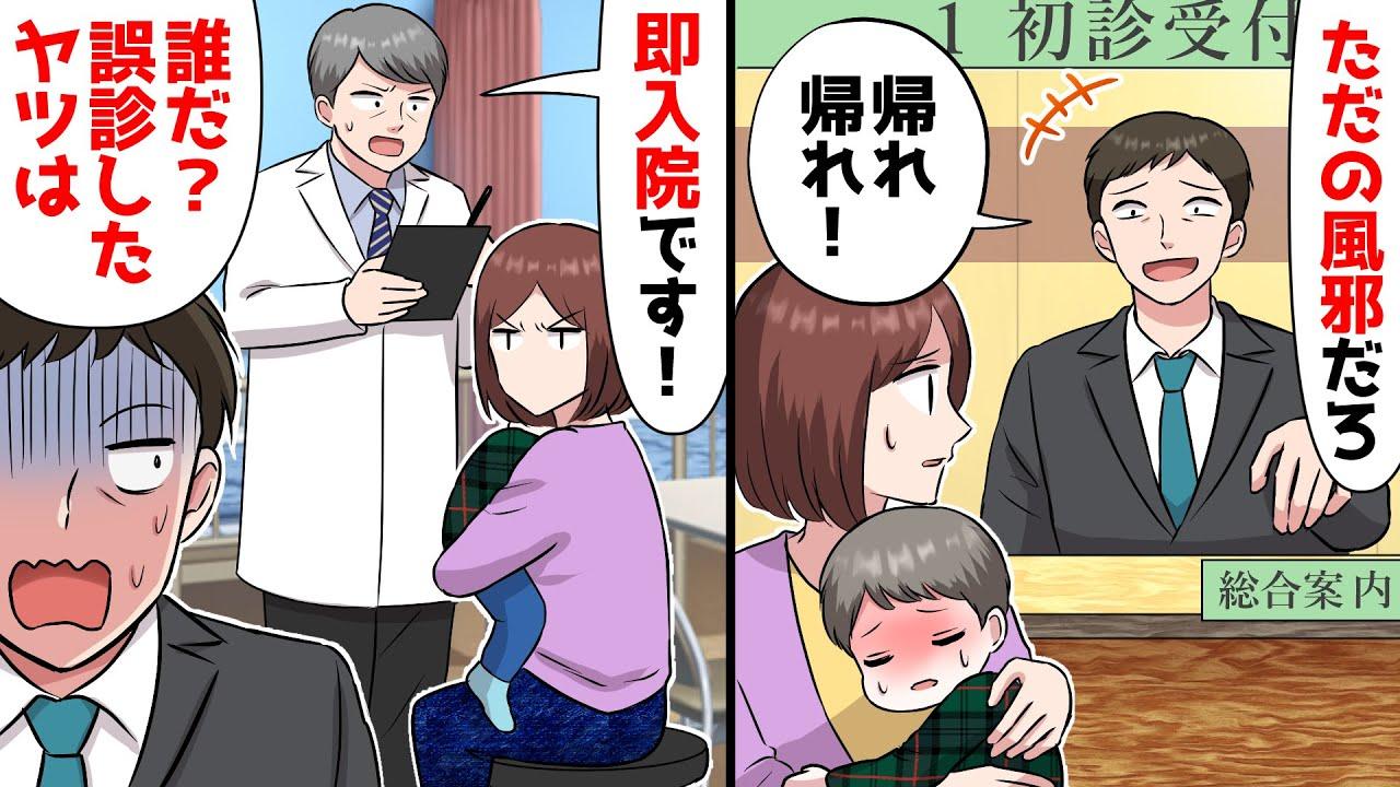 【LINE】病院の受付係のクズ男「ただの風邪だろ!帰れw」親子「……」→熱に苦しむ子供を連れた母親を追い返そうとした後日、自分が倒れる羽目になり…(スカッとする話)