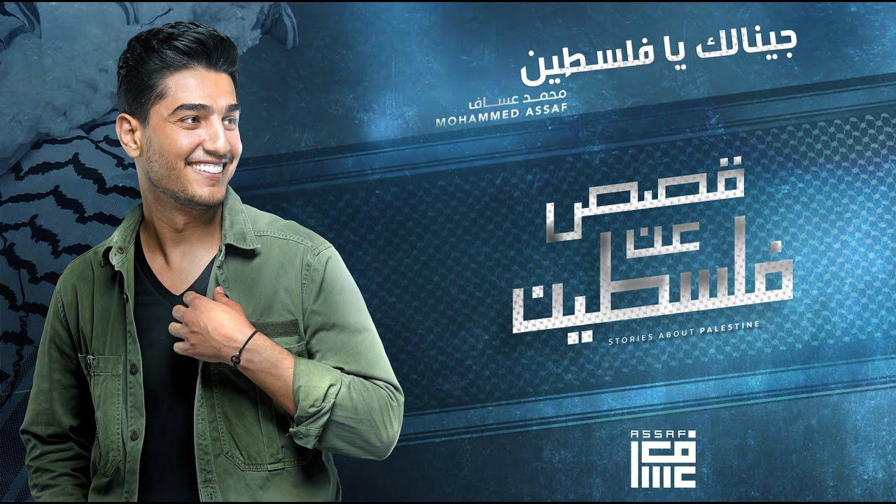 Download محمد عساف - جينالك يا فلسطين/Mohammed Assaf -  Jinalek Ya Falsteen