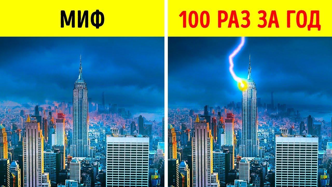 Молния может ударить в одно место дважды и еще 56 развеянных мифов