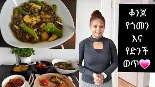 የጎመን እና የድንች ወጥ አሰራር/spinach Potato Vegan Dish Recipe@Luli Lemma