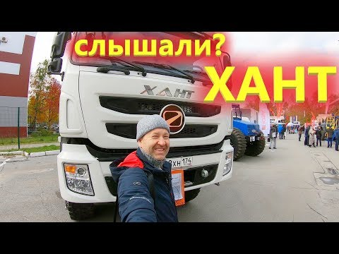 Новый грузовик ХАНТ, слышали про такой самосвал и спецтехнику