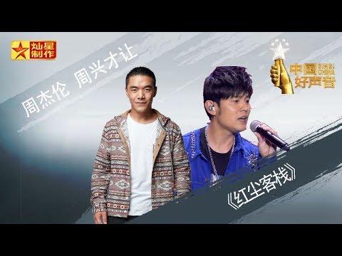 【纯享版】周杰伦周兴才让《红尘客栈》好声音20181012澳门演唱会 Sing!China官方HD