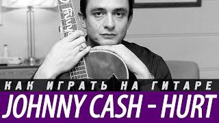 Скачать Как играть Johnny Cash Hurt Аккорды бой