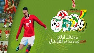 «الجزائر».. فرقة قتلت أحلام مصر في الوصول إلي المونديال