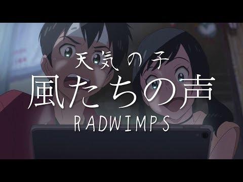 大丈夫 歌詞 radwimps