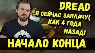 DREAD | НАЧАЛО КОНЦА