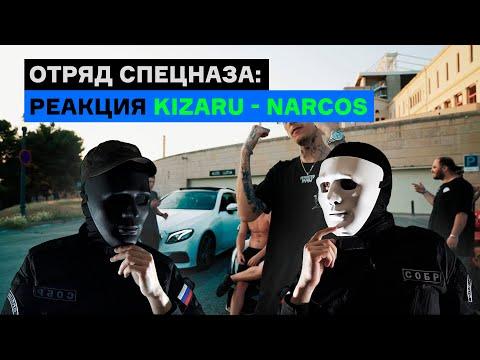 Отряд спецназа смотрит клип: Kizaru - Narcos (реакция)