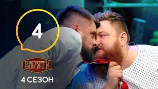 Вар'яти (Варьяты) – Сезон 4. Випуск 4 – 17.09.2019