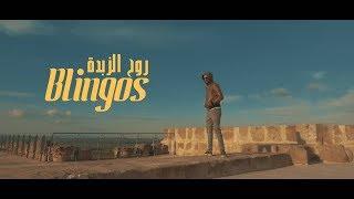 Смотреть клип Blingos - Rou7 Ezebda