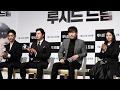 영화 '루시드 드림' Q&A 제작보고회 (Lucid dream, 고수, 설경구, 강혜정, 박유천) [통통영상]