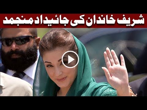 Sharif Family Khatray Ma - Headlines and Bulletin - 09:00 PM - 22 September 2017