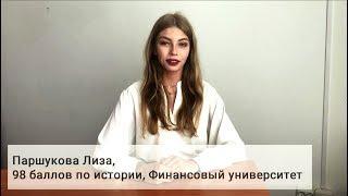 Отзывы егэцентр.рф, Лиза, 98 баллов по истории