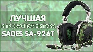 SADES SA926T  ЛУЧШАЯ ИГРОВАЯ ГАРНИТУРА   ТЕСТ МИКРО