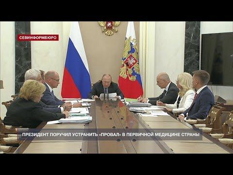 Владимир Путин заявил о «провале» первичного звена российской медицины