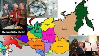 О не выборах деньгах и о России которой не существует