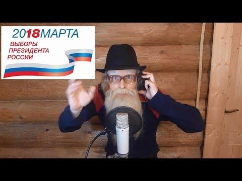 Выборы 2018 Дед Архимед Самое смешное видео о выборах - Познавательные и прикольные видеоролики
