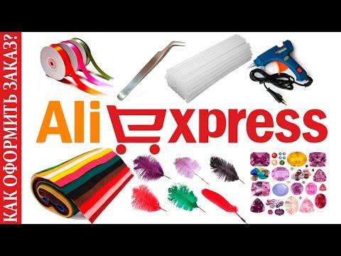 Как сделать заказ на алиэкспресс aliexpress.com ?