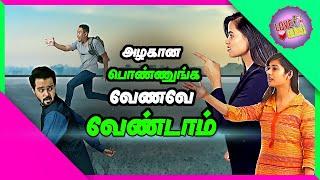 அழகான பொண்ணுங்க வேணவே வேண்டாம்   Don't Chase Beautiful Girls   Love Tips in Tamil