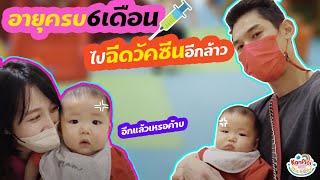 kanploiandthebaby - พร้อมครบ6เดือน ถึงเวลาฉีดวัคซีน