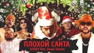 Смотреть клип Goody Feat. Паша Техник - Плохой Санта