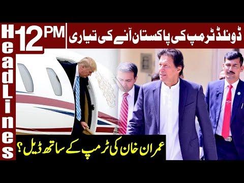Donald Trump To Visit Pakistan | Headlines 12 PM | 23 January 2020 | Express News