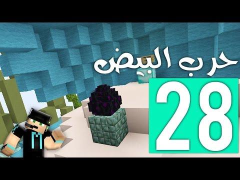 حرب البيض: أبو سيف ألماس !! | Egg Wars #28