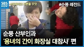 SBS  레전드 시트콤 : '선우용녀 간이 화장실 대참사' 편