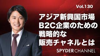 第130回 アジア新興国市場 B2C企業のための戦略的な販売チャネルとは