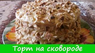 Торт На Сковороде - Нереально Вкусно и Быстро!