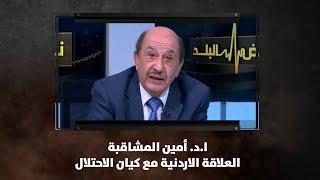 ا.د. أمين المشاقبة - العلاقة الاردنية مع كيان الاحتلال - نبض البلد