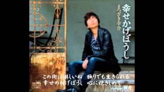 まつざき幸介さんの新曲「幸せかげぼうし」 rockyさんのカラオケで唄っ...