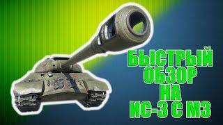 ИС-3 с М3 | БЫСТРЫЙ ОБЗОР