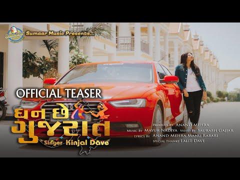 Dhan Chhe Gujarat Teaser || Kinjal Dave || Sumaar Music || Gujarati New Song 2019