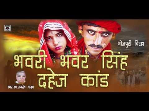 Superhit Bhojpuri Birha 2017 - Bhavari Bhavar Singh - भवरी भवर सिंह दहेज़ कांड