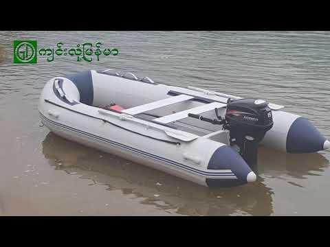 HIDEA Outboard Engine-က်င္းလံုျမန္မာ