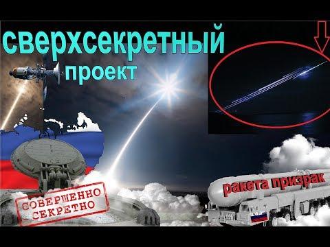 Российская ракета 'призрак'