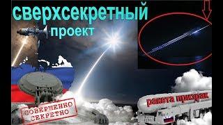 """Российская ракета """"призрак"""" или система """"А-235"""". Почему в США ее воспринимают как  угрозу?"""