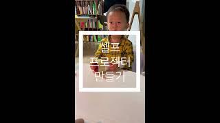 셀프 프로젝터 만들기 Self DIY Beam Proj…
