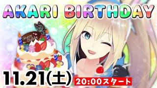 【ミライアカリ生誕祭】AKARI BIRTHDAY-2020-